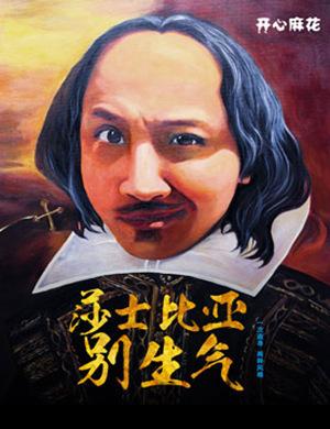 舞台剧莎士比亚别生气台州站
