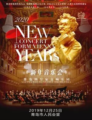 维也纳皇家交响乐团青岛音乐会