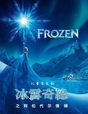 音乐剧冰雪奇缘武汉站