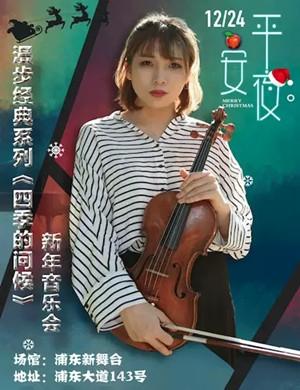 四季的問候上海音樂會