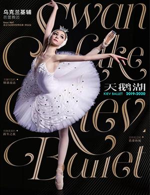 芭蕾舞天鵝湖西安站