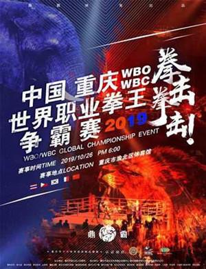 2019中国·重庆WBO/WBC世界职业拳王争霸赛