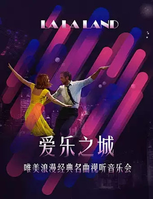 愛樂之城上海音樂會
