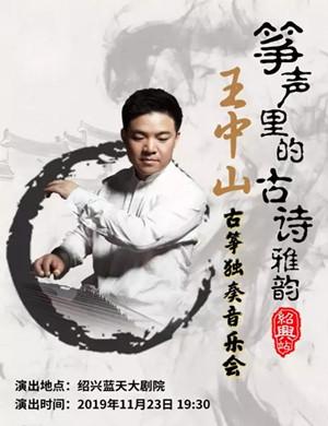 王中山紹興音樂會