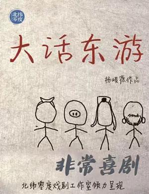 喜劇大話東游上海站