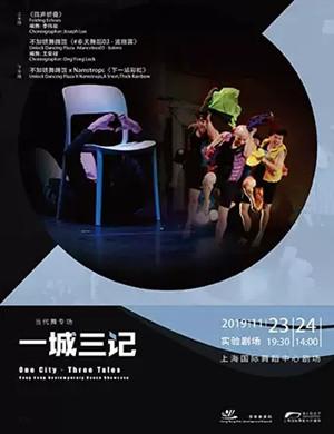 當代舞一城三記上海站