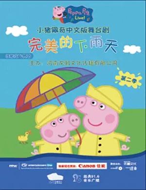舞台剧小猪佩奇新乡站