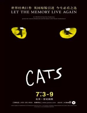 音樂劇貓CATS北京站
