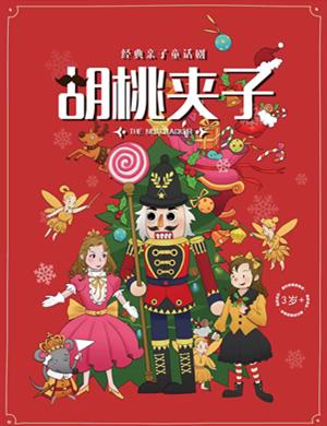 2020童话剧胡桃夹子济南站