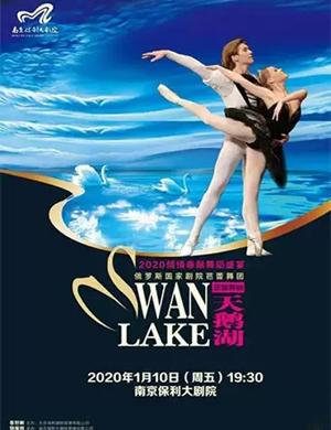 芭蕾舞天鹅湖南京站