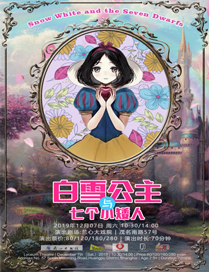 兒童劇白雪公主上海站