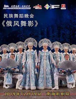 舞蹈俄风舞影佛山站
