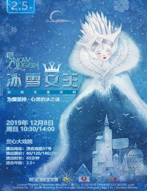 童話劇冰雪女王上海站