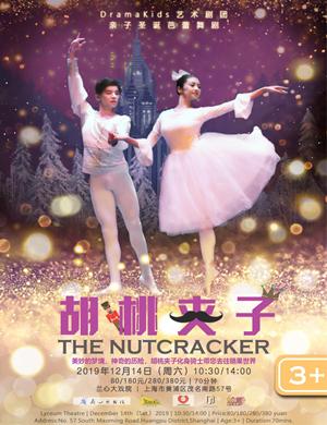 芭蕾舞劇胡桃夾子上海站