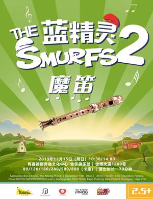 童話劇藍精靈2魔笛上海站