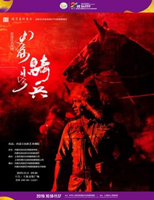 舞剧骑兵上海站