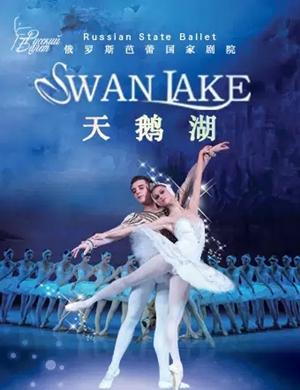 芭蕾舞天鵝湖成都站