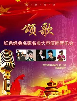 頌歌北京音樂會