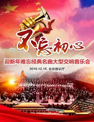 不忘初心北京音樂會