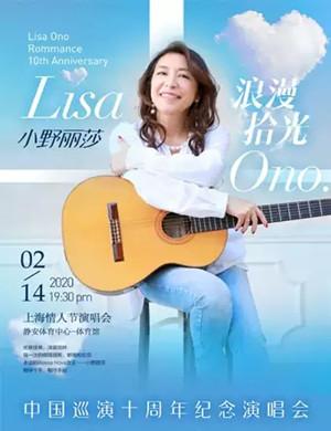 2021小野丽莎上海演唱会