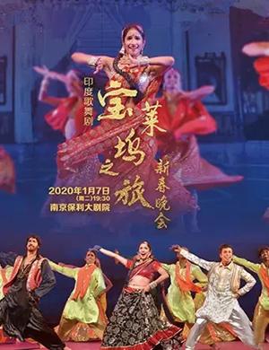 歌舞剧宝莱坞之旅新春晚会南京站