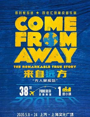 音樂劇來自遠方上海站