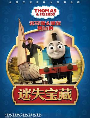 舞臺劇托馬斯朋友迷失寶藏上海站