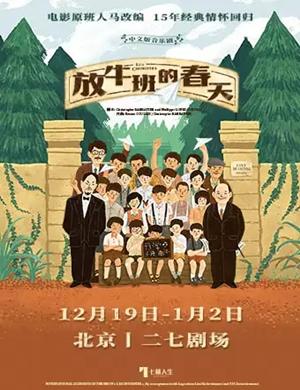 音樂劇放牛班的春天北京站