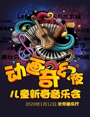 動畫奇幻夜北京音樂會