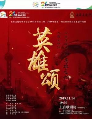 英雄頌上海音樂會