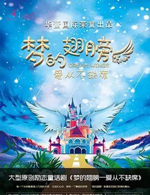 童話劇夢的翅膀深圳站