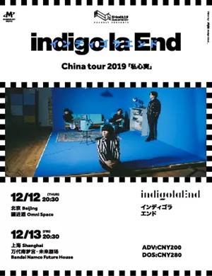 indigo la End北京演唱会