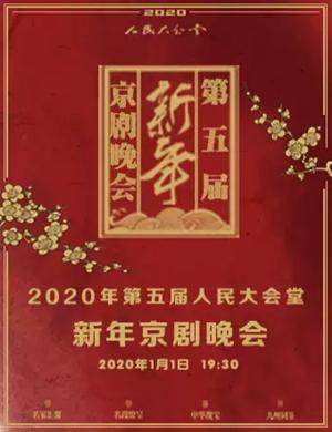 新年京劇晚會北京站