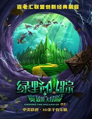 音樂劇綠野仙蹤北京站