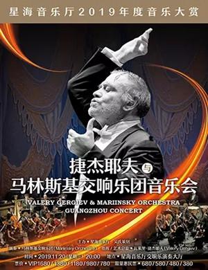 捷杰耶夫广州音乐会