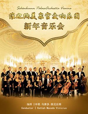 美泉宮交響樂團上海音樂會