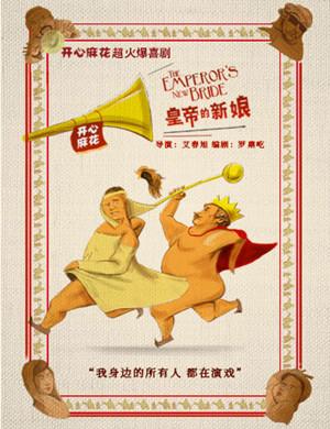 舞臺劇皇帝的新娘上海站