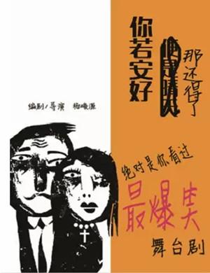 喜劇你若安好那還得了上海站