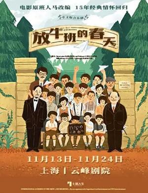 音樂劇放牛班的春天上海站