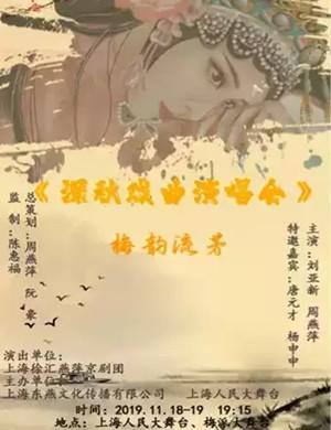名家名票金秋京劇上海演唱會