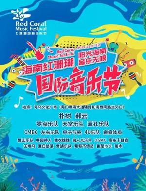 海南紅珊瑚國際音樂節