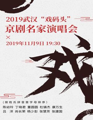 戏码头武汉演唱会