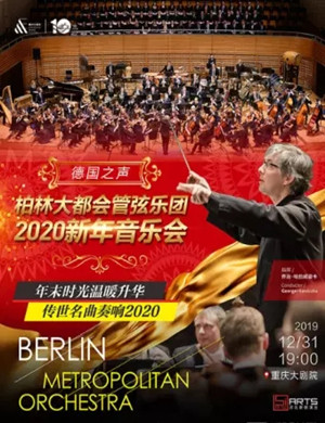 柏林大都會管弦樂團重慶音樂會