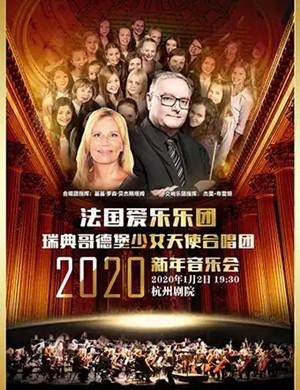 法国爱乐乐团杭州音乐会