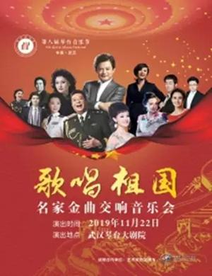 歌唱祖国武汉音乐会
