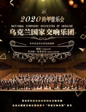 烏克蘭國家交響樂團長沙音樂會