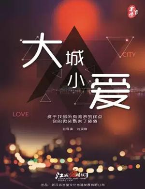 2019舞台剧大城小爱荆州站