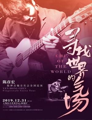 陳彥宏上海音樂會