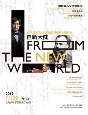 自新大陸上海音樂會