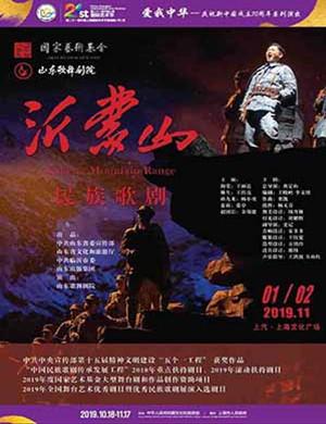 歌剧沂蒙山上海站